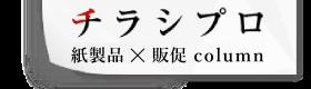チラシプロ 紙製品×販促 column